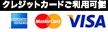 クレジットカードご利用できます