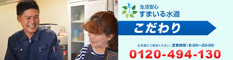 main_kodawari1